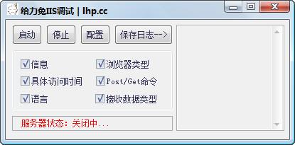给力兔IIS调试工具 v3.2.9绿色版