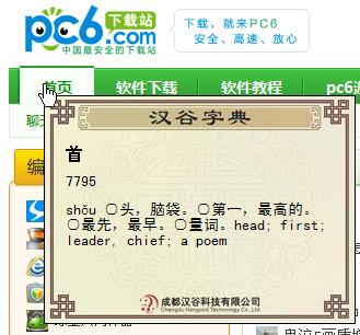 汉谷字典 v1.0