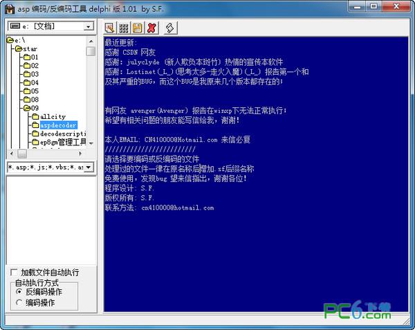 ASP编码/反编码工具