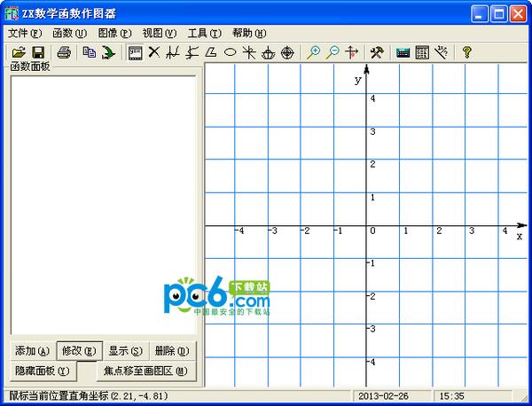 ax数学函数作图器 v1.2.0.227