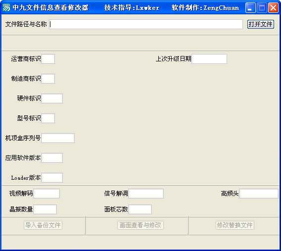 中九文件信息查看器 1.0绿色版