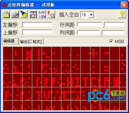 点矩阵编辑器 v1.0绿色版