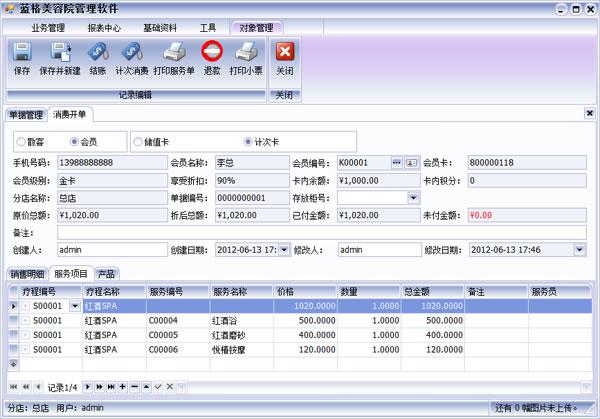 美容院店务管理软件 2012.08正式版