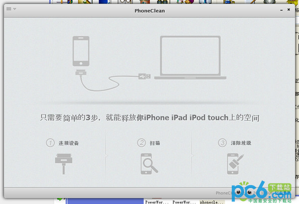 iphone/ipad清理...