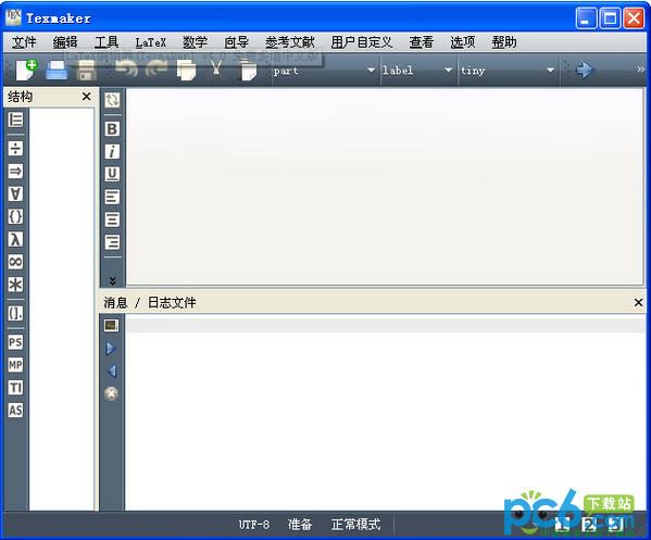 LaTeX软件(Texmaker) v4.4.1免费中文版
