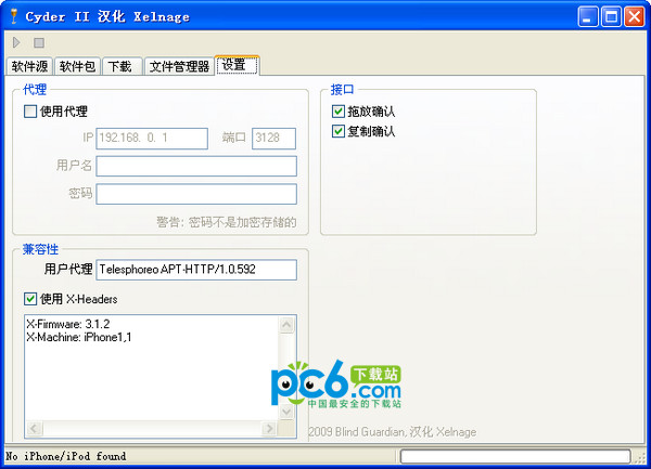 cyder2 中文版