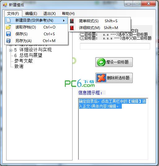论文排版软件...