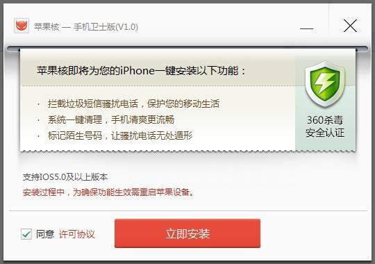 苹果核(手机卫士版) V1.0官方版