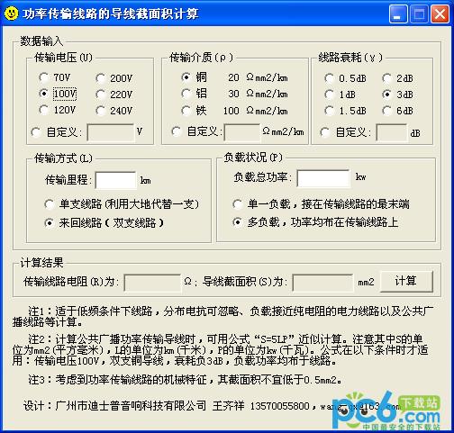 传输导线截面计算软件 1.1绿色免费版