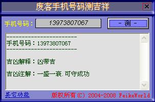 废客手机号码测吉祥 1.1绿色免费版