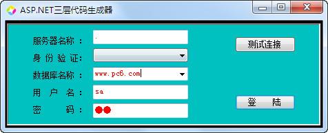 ASP.NET三层代码生成器