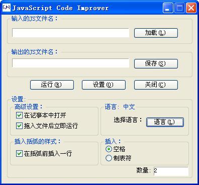 javascript格式化工具(JavaScript Code Improver) 绿色中