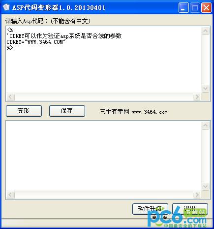 Asp代码变形器 1.0.20130401绿色免费版