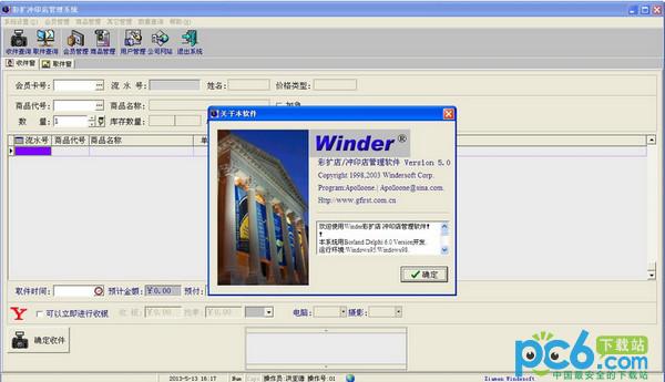 彩扩店冲印店管理软件 5.0 绿色免费版