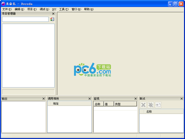 Decoda(LUA 开发环境) 1.16 中文版