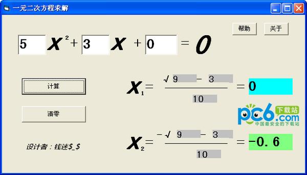 一元二次方程求解 v1.0绿色版