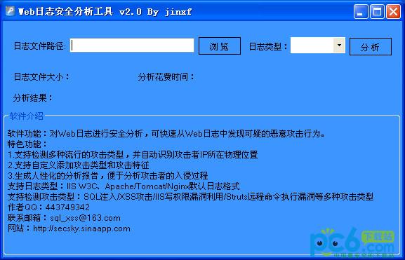 Web日志安全分析工具