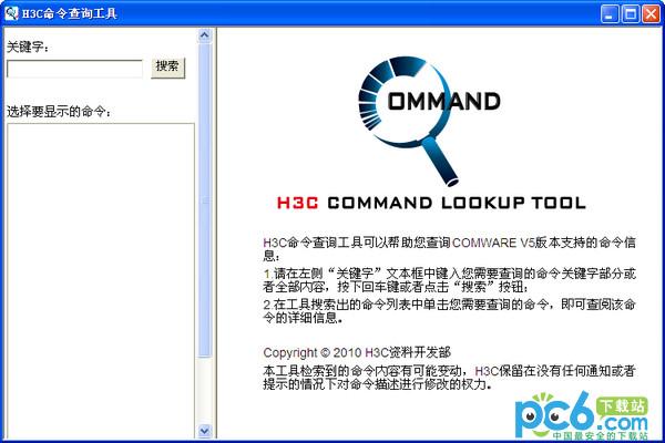 H3C命令查询工具 2.0绿色版