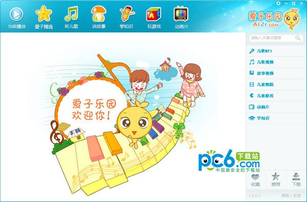 爱子乐园 v1.0.0.2