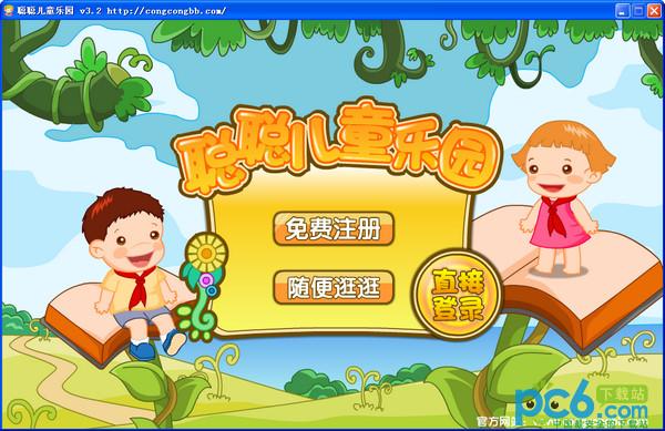 聪聪儿童乐园 V3.2官方版
