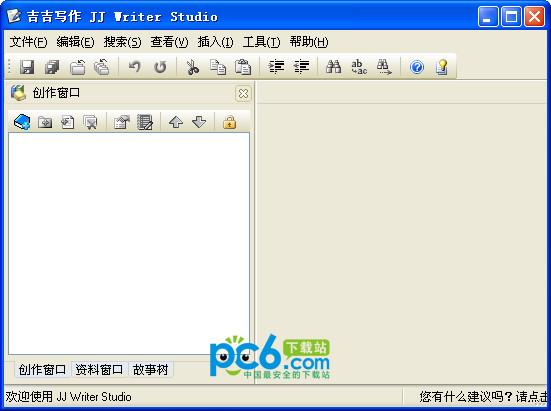 吉吉写作软件 v2.1绿色版