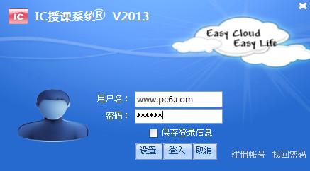 IC授课系统 v1.0.0.1