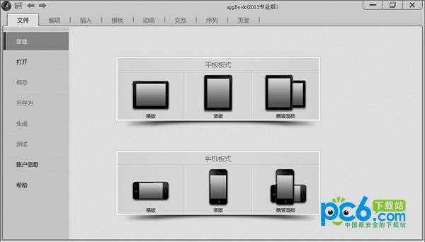 appbook应用制作精灵 v1.01官方版