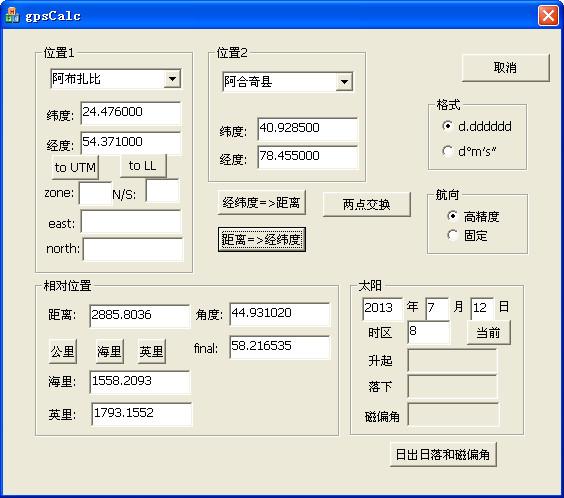经纬度计算距离工具(gpsCal) 2.0绿色版