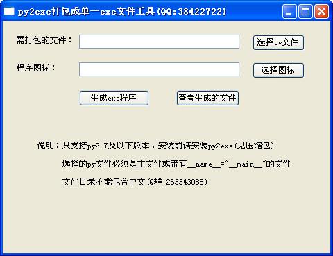 py2exe打包成单一exe文件工具