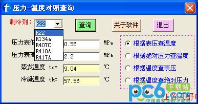 压力-温度对照查询软件 1.0绿色版