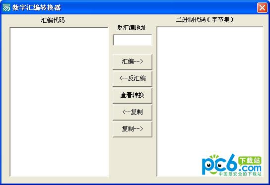 数字汇编转换器 1.0 绿色版