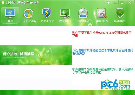 刘小源编程助手 1.0 专业版