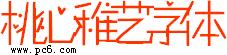 桃心稚艺字体 中文版