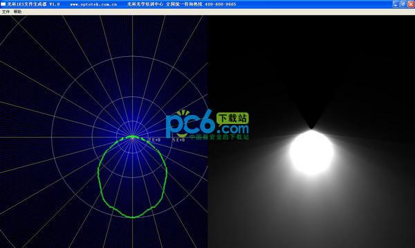 光科IES文件生成器 V1.0绿色版