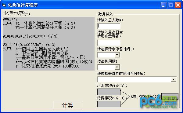 化粪池计算程序 v1.0绿色版