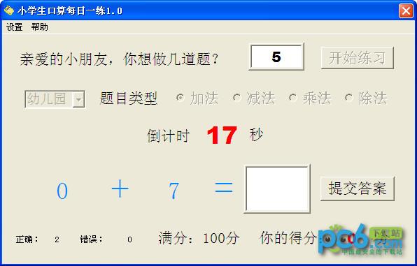 爱易小学生口算每日一练 v1.2绿色版