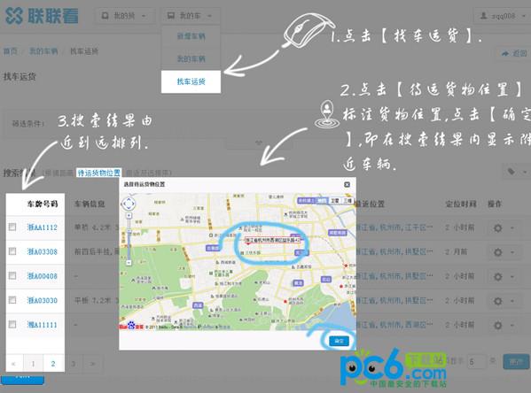 米阳联联看 v5.0.8.5