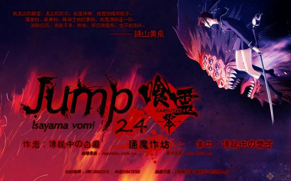 JUMP大赛
