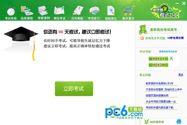 新梦想考试卫士 v2.2绿色版
