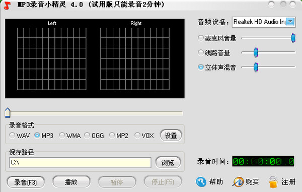 MP3录音小精灵