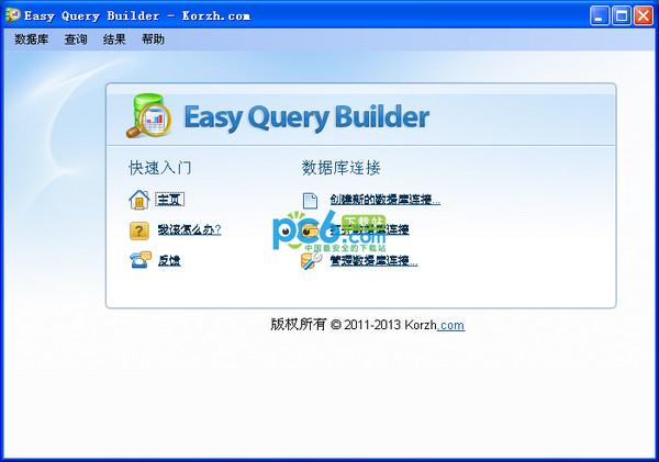 数据库查询生成器(Easy Query Builder) V2.4 中文版