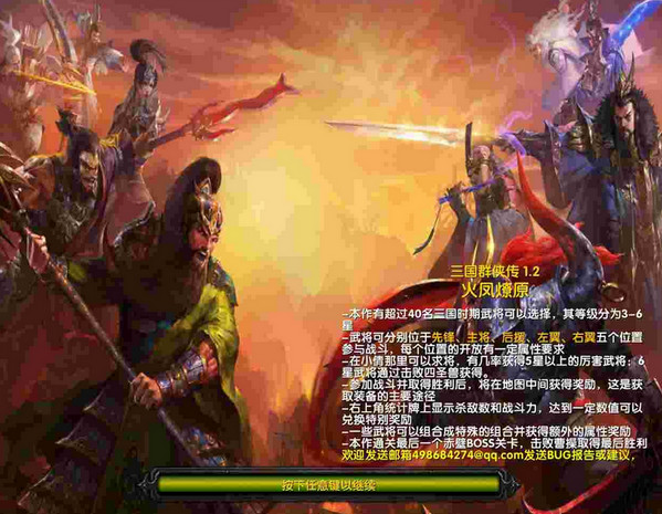 三国群侠传-火凤燎原 1.2