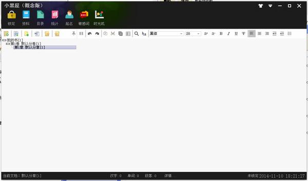 小黑屋写作软件...