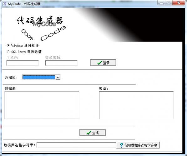 MyCode代码生成...