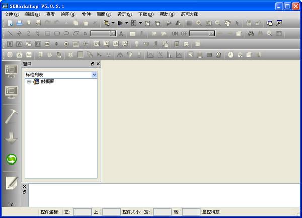SKworkshop(显控SK编程软件)