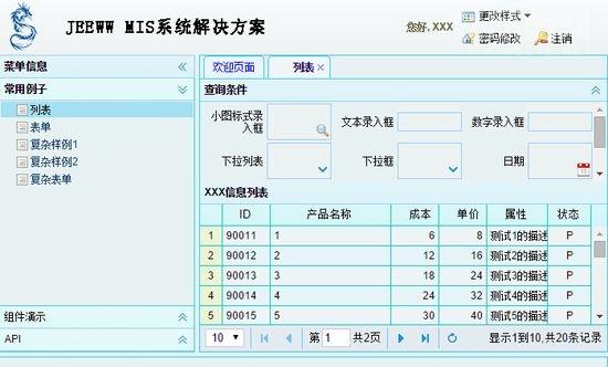 jwwui(jQuery富客户端组件库) v1.0正式版