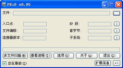 peid 0.95 汉化版