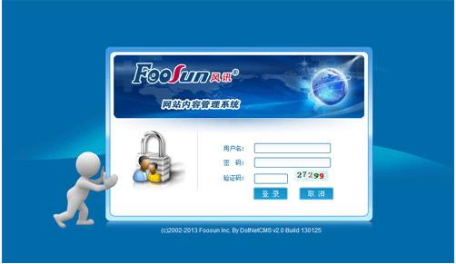 FoosunCMS(风讯网站管理系统) V5.0官方完整版