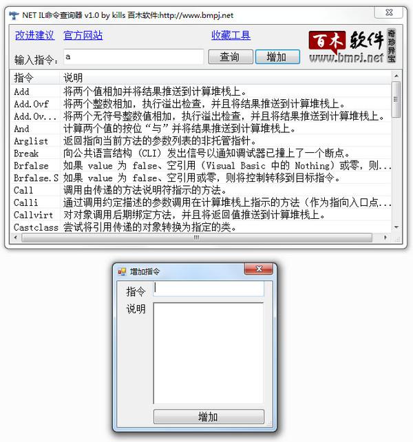 NET IL命令查询器
