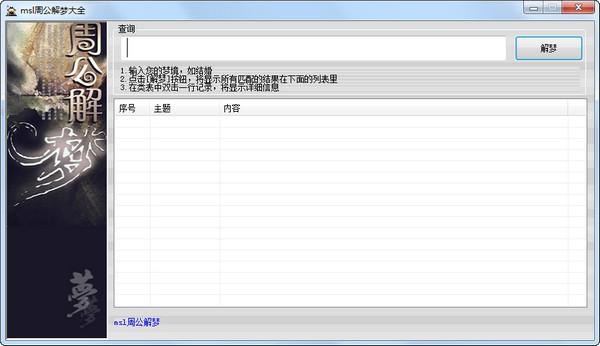 msl周公解梦大全 v1.0.0.1